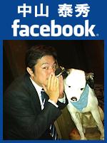 中山泰秀Facebook