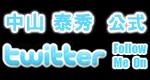 中山泰秀Twitter