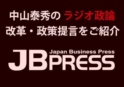 jbpress2