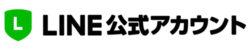中山泰秀 LINE公式